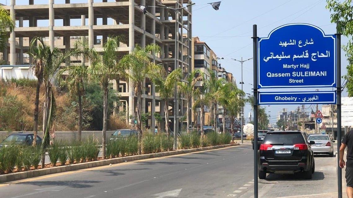 Qassem Soleimani street in Ghobeiry, south Beirut. (Twitter, uunionnews)