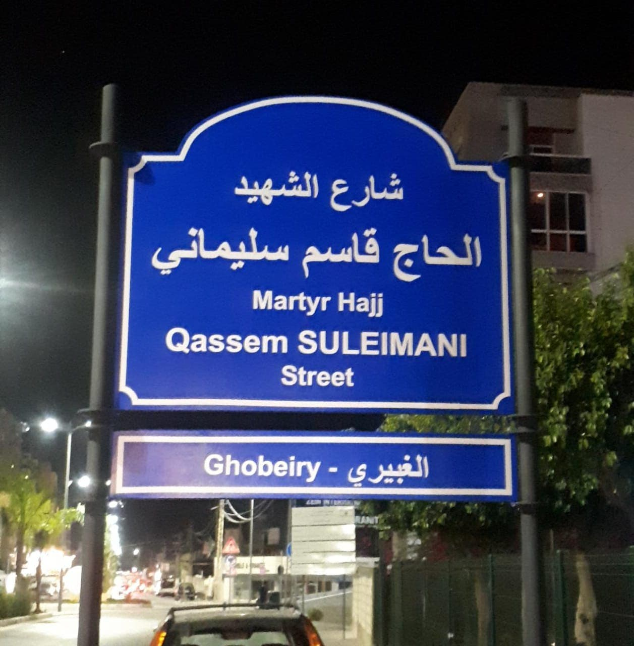 A sign shows the street named after Qassem Soleimani in Ghobeiry, south Beirut. (Twitter, @uunionnews)