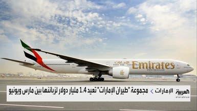 """""""طيران الإمارات"""" تعيد مبالغ طائلة إلى زبائنها"""