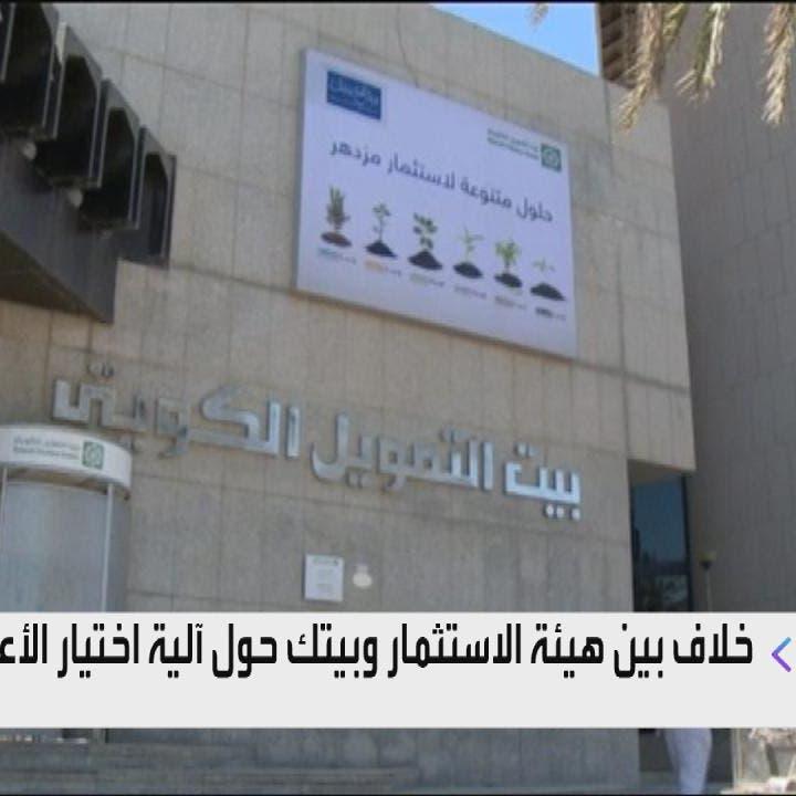 هيئة الاستثمار الكويتية تطلب تأجيل الجمعية العمومية لبيتك