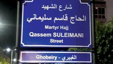 موجة غضب في لبنان بسبب إطلاق اسم سليماني على شارع ببيروت