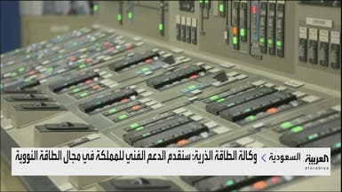 وكالة الطاقة الذرية: سندعم السعودية لاستخدام الطاقة النووية