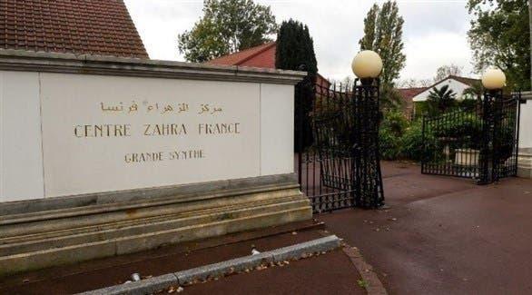 مركز الزهراء در فرانسه