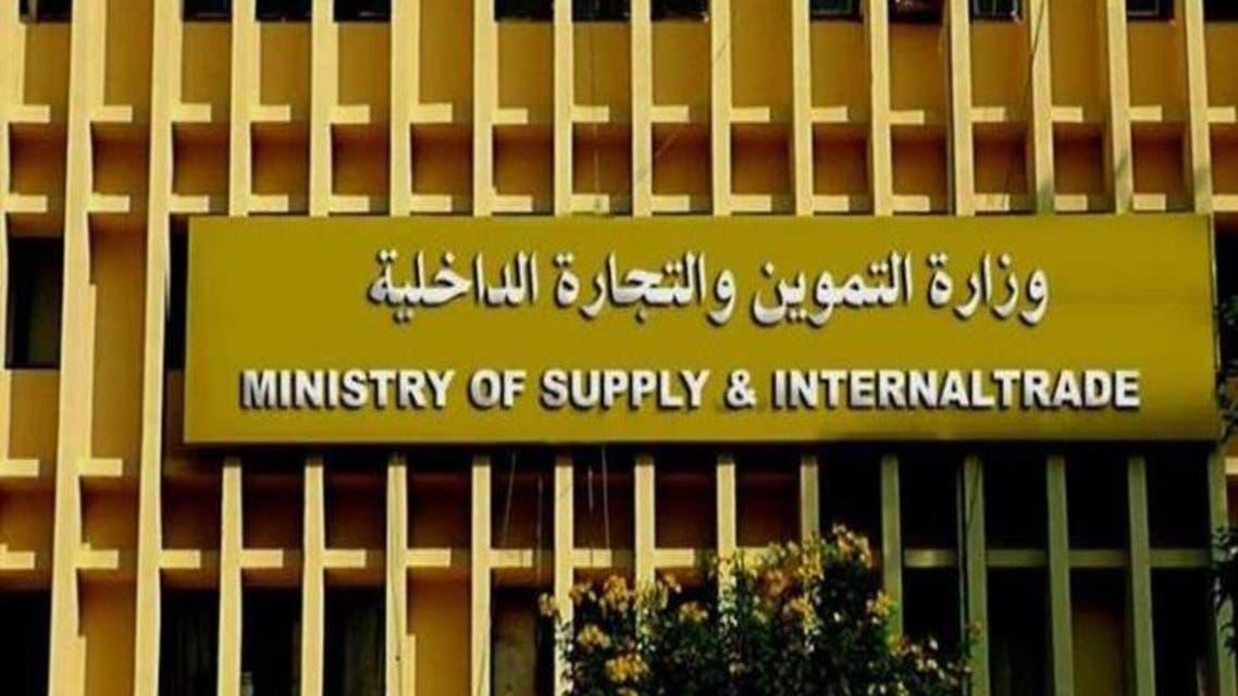 وزارة التموين في مصر