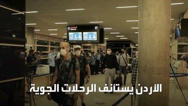 الأردن يستأنف الرحلات الجوية بعد تعليق دام أكثر من 6 أشهر