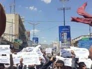 صنعاء.. مسيرة حاشدة تطالب بالقصاص من قتلة ومعذبي شاب يمني