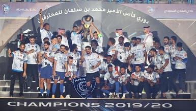 الهلال يتوج بطلاً لدوري كأس محمد بن سلمان للمحترفين