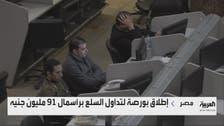 هيرميس وبلتون وسي.آي كابيتال تستحوذ على 10% من بورصة مصر السلعية