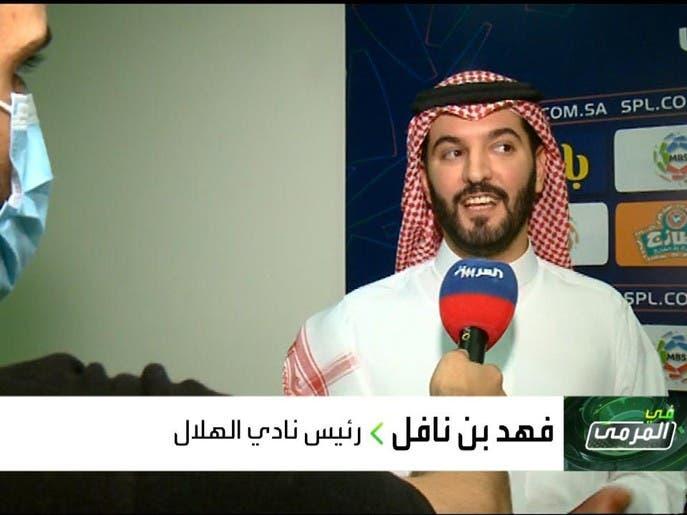 فهد بن نافل: نهدف لتحقيق المزيد من الإنجازات