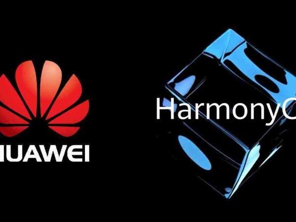 هواوي تكشف عن نظام التشغيل الجديد هارموني أو إس.. وهذا موعد إطلاقه