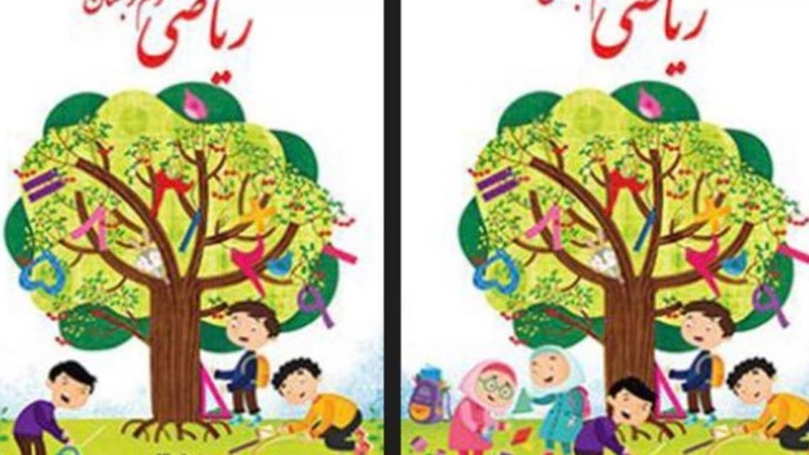 A side-by-side image of a third-grade math textbook in Iran showing an earlier version next to a 2020 version where the girls have been erased. (Twitter)