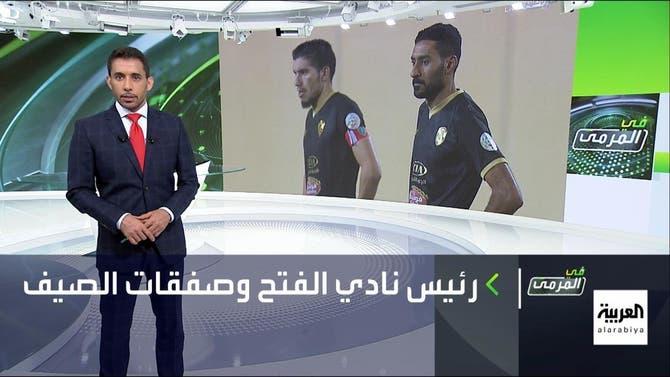 في المرمى | رئيس نادي الفتح وصفقات الصيف