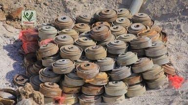 اليمن.. إتلاف 1155 لغما وعبوة ناسفة زرعها الحوثيون