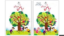 """إزالة فتيات من غلاف كتاب بإيران.. ومغردون: """"خطوة داعشية"""""""