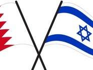 مباحثات بحرينية إسرائيلية لتعزيز الاستقرار في المنطقة