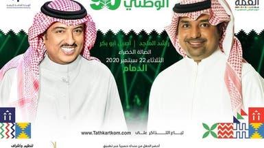 السعودية.. الحفلات الفنية تعود في اليوم الوطني 90