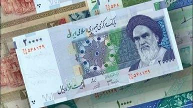 العملة الإيرانية تفقد 49% من قيمتها منذ بداية العام