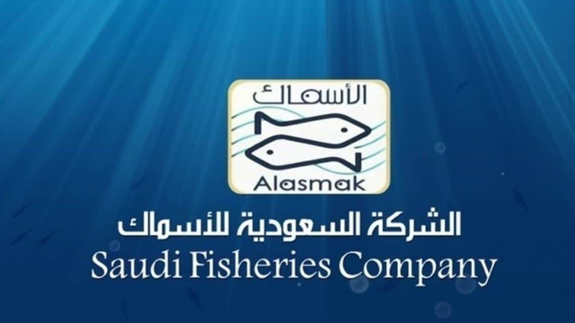 الأسماك السعودية