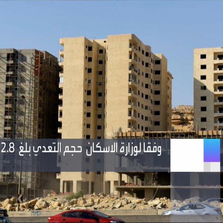 """ملف مخالفات البناء في مصر.. جرح السنين """"الغائر""""!"""