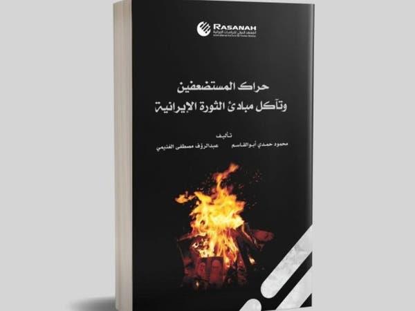 إيران.. كتاب يكشف تآكل مبادئ الثورة الإيرانية