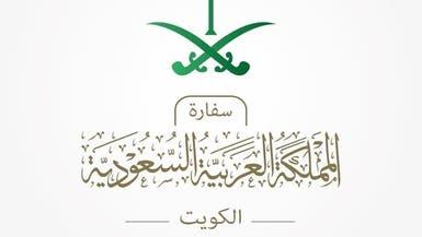 سفارة السعودية في الكويت تفتح قسم التأشيرات ابتداءمن الأربعاء