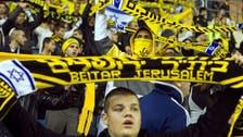 Israeli Premier League soccer club Beitar Jerusalem in talks with Abu Dhabi investors