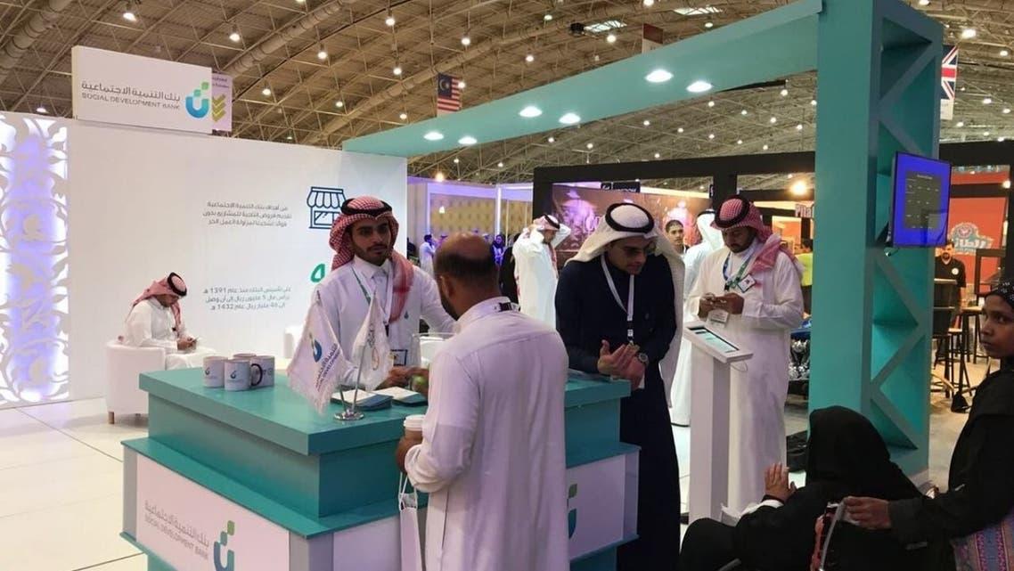 بنك التنمية الاجتماعية في السعودية