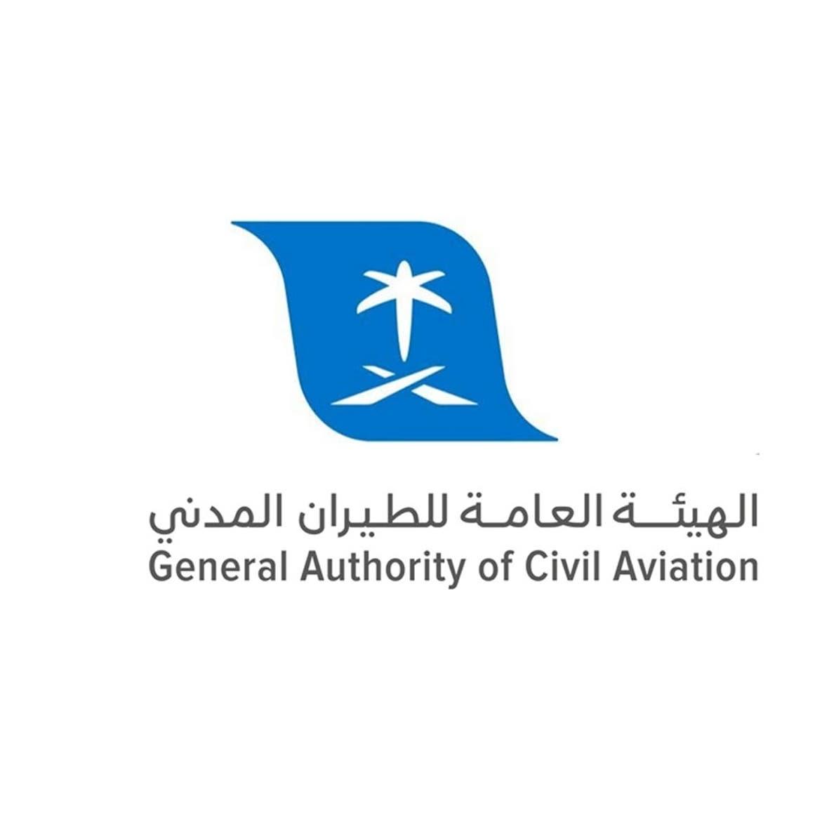 الطيران المدني يعلن شروط دخول غير السعوديين