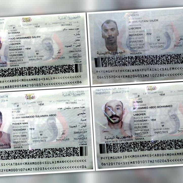 بالصور.. إسقاط خلية حوثية لتهريب الأسلحة الإيرانية