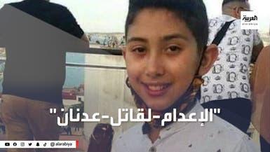 غضب مغربي ومطالب بإعدام قاتل الطفل عدنان