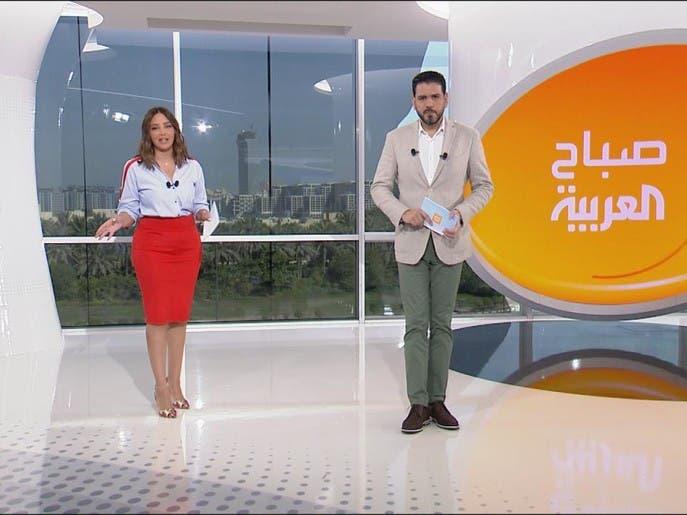 صباح العربية | الثلاثاء 15 سبتمبر 2020