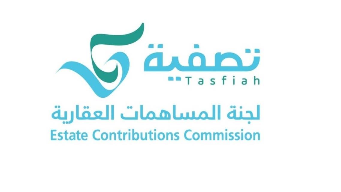 لجنة المساهمات العقارية تصفية