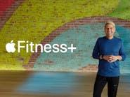 أبل تطلق خدمة افتراضية للياقة البدنية واشتراكات للعاملين من المنازل