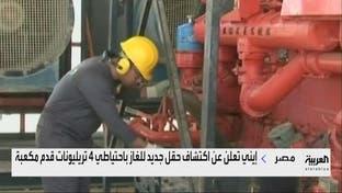 اكتشاف جديد للغاز في مصر باحتياطي يقارب 4 مليارات قدم مكعبة