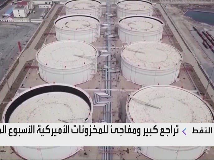 أسعار النفط تتلقى دعما من هبوط مفاجئ للمخزونات الأميركية