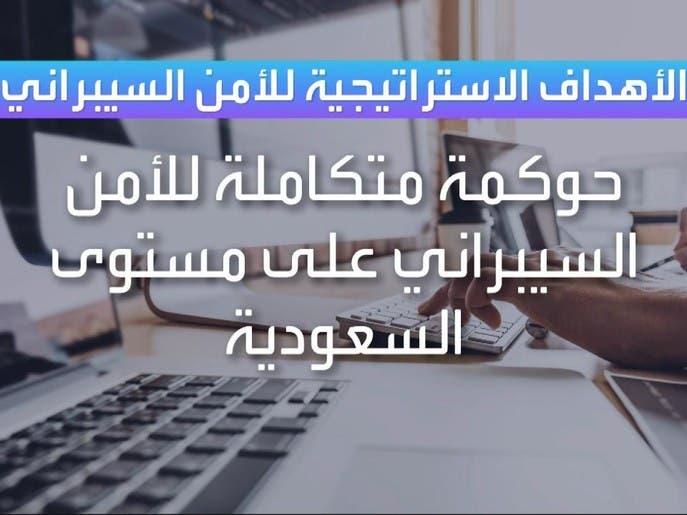 5 ركائز للاستراتيجية الوطنية للأمن السيبراني السعودي