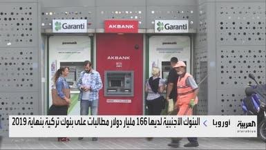 هل تنفجر أزمة الديون في تركيا قريبا؟