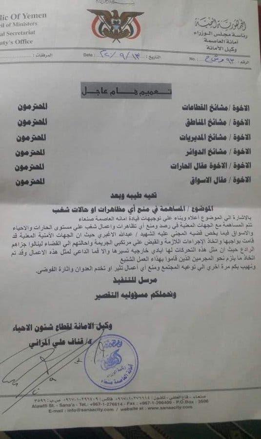 منع التظاهرات في صنعاء
