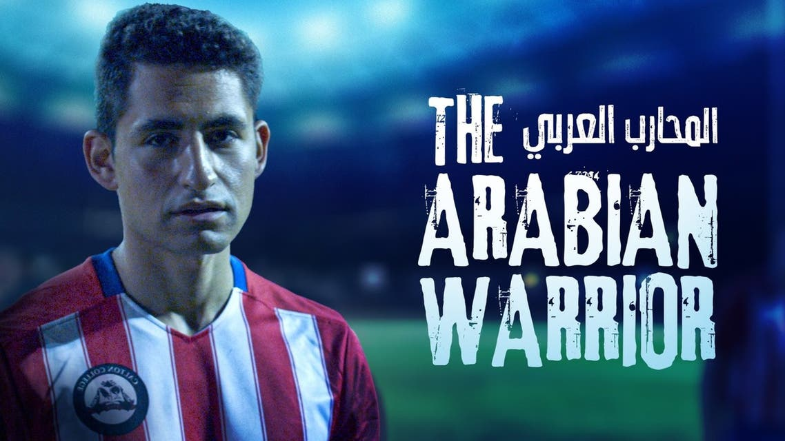 Shahid VIP - The Arabian Warrior