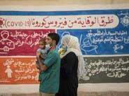 الأمم المتحدة: الوباء يتفشى في سوريا بشكل واسع