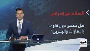 بانوراما | انعاكسات اتفاقي السلام بين الإمارات والبحرين مع إسرائيل