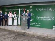 مركز الملك سلمان يدشن مركز غسيل الكلى في بيروت