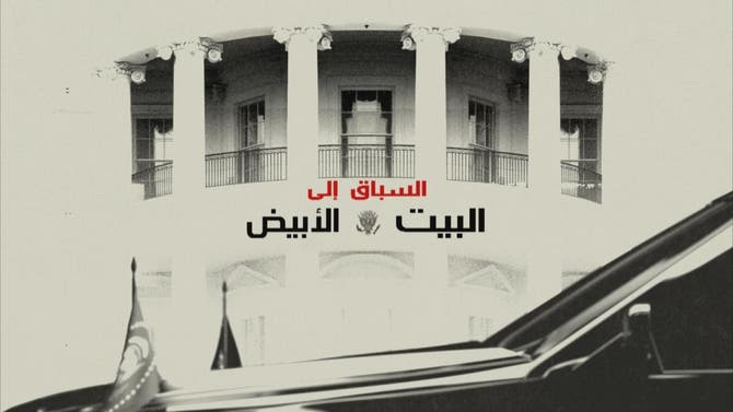 وثائقي | السباق إلى البيت الأبيض - الجزء الرابع