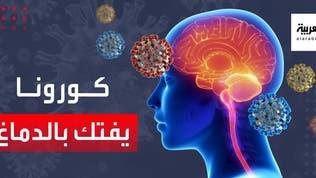 دراسة حديثة تكشف أن كورونا قادر على الفتك بشكل مميت بخلايا الدماغ!