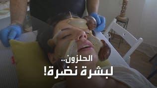الحلزون الأرضي يرمم البشرة في الأردن ويمنحها النضارة!