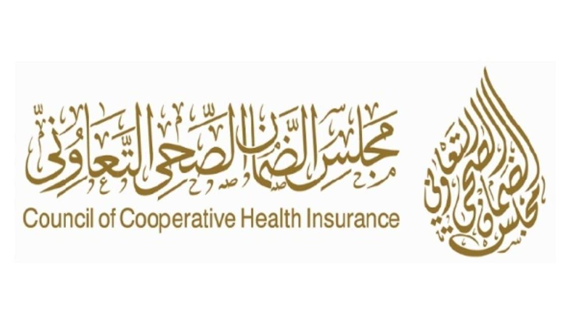 مجلس الضمان الصحي في السعودية