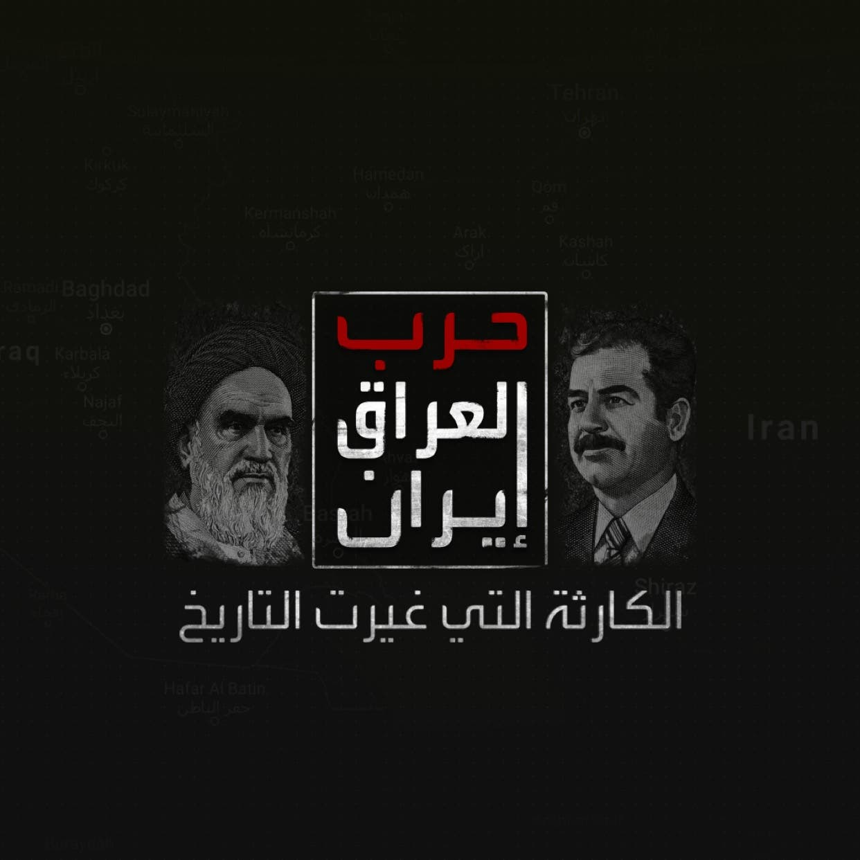 AA-IraqIranWar-Mobile-1-1-1242x1242