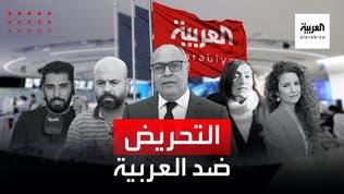 يحرضون على العربية.. وتستمر في التغطية