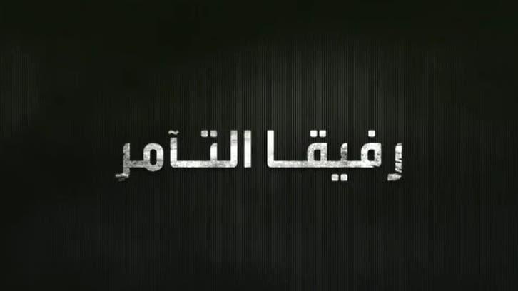 حرب العراق إيران حصريًا على شاشة العربية العربية ابتداءً من الجمعة 19 بتوقيت غرينيتش