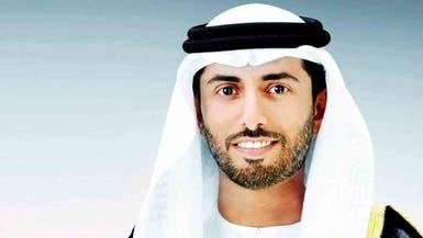 وزير الطاقة الإماراتي: ندعو إيران لتنفيذ التزاماتها النووية